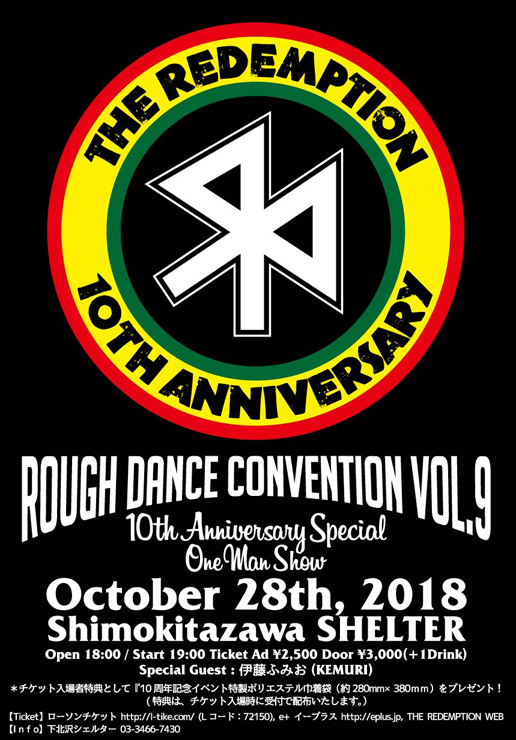 THE REDEMPTION presents『ROUGH DANCE CONVENTION Vol.9 ~10th Anniversary Special ONE MAN SHOW~』