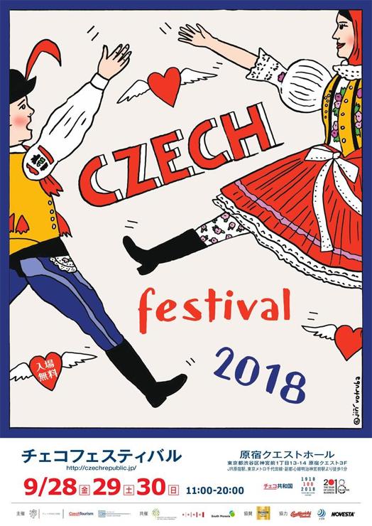 『チェコフェスティバル2018』2018年9月28日(金)~9月30日(日) at 原宿クエストホール