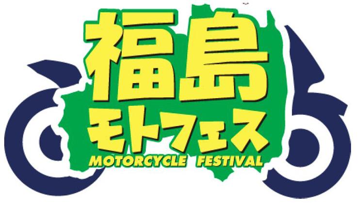 『第2回 福島モーターサイクルフェスティバル』2018年9月23日(日)at 福島県エビスサーキット