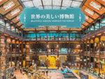 書籍(写真集)『世界の美しい博物館』2018年7月20日発売。
