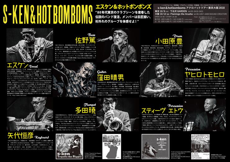 s-ken & hot bomboms『アクロバットツアー東京大阪 2018』