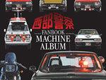 『西部警察FANBOOK~マシンアルバム』2018年7月20日発売。