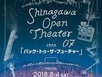 『品川オープンシアターvol.7』2018年8月4日(土)5(日)at 品川シーズンテラス