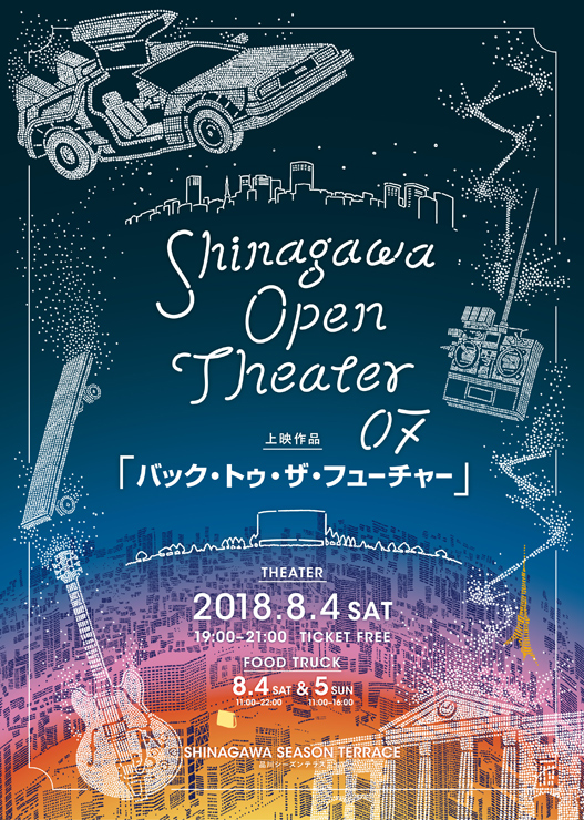 『品川オープンシアターvol.7』2018年8月4日(土)at 品川シーズンテラス
