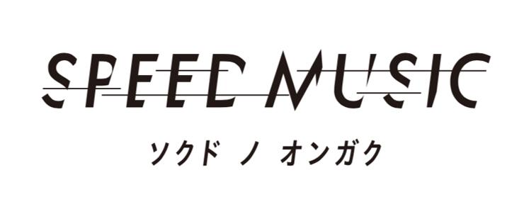 H ZETTRIO - 音楽番組「SPEED MUSIC -ソクドノオンガク」