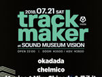 『trackmaker』2018年7月21日(土) at 渋谷 SOUND MUSEUM VISION
