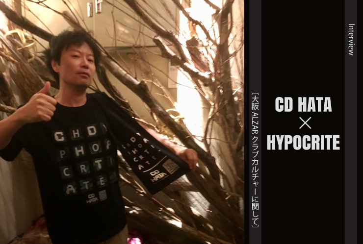 CD HATA × HYPOCRITE コラボレーション・インタビュー〔大阪 ALZAR クラブカルチャーに関して〕