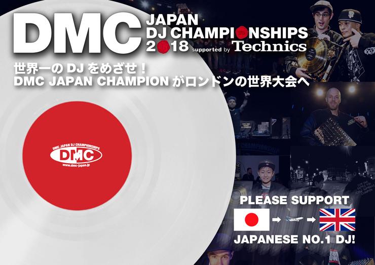 日本一のDJを応援!クラウドファンディングが開始!