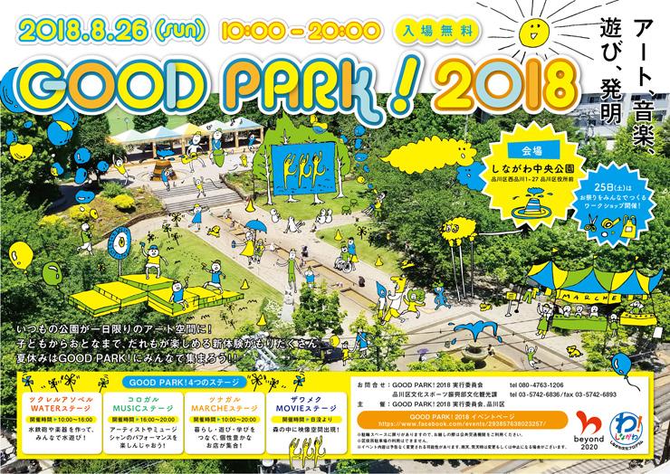 GOOD PARK! 2018 ~アート、音楽、遊び、発明~