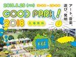 『GOOD PARK! 2018 ~アート、音楽、遊び、発明~』2018年8月26日(日)at しながわ中央公園