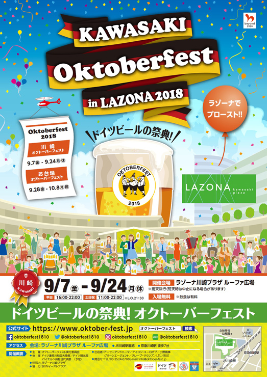 『KAWASAKI Oktoberfest in LAZONA 2018』2018年9月7日(金)~2018年9月24日(月・休) at ラゾーナ川崎 2Fルーファ広場
