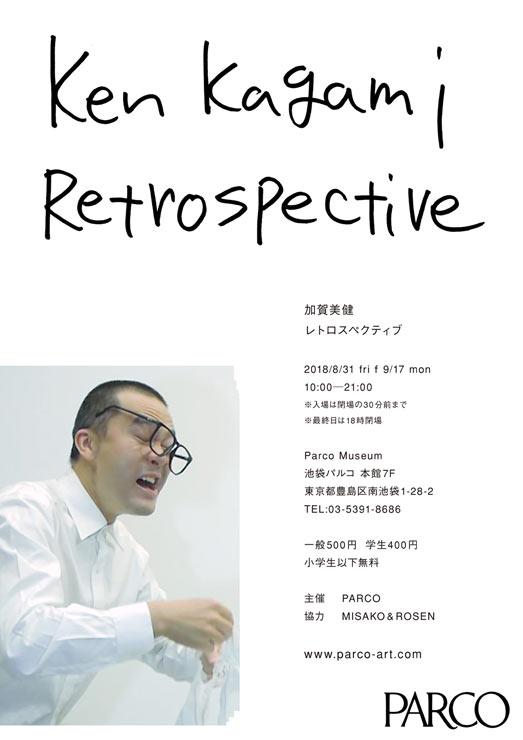 Ken Kagami Retrospective