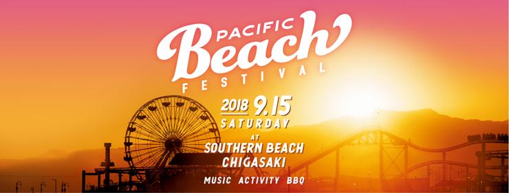 『PACIFIC BEACH FESTIVAL』2018年 9月15日(土)at 茅ヶ崎 サザンビーチ特設会場