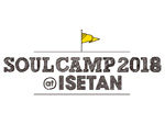 『SOUL CAMP 2018 @ISETAN』2018年9月12日(水)~9月17日(月・祝)at 伊勢丹新宿店本館6階=催物場