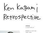 加賀美健 回顧展『Ken Kagami Retrospective』2018年8月31日(金)~9月17日(月祝) at 池袋 PARCO MUSEUM