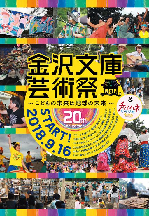 『金沢文庫芸術祭』オープニングフェスティバル - 2018年9月16日(日)at 横浜市金沢区海の公園