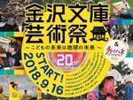 『金沢文庫芸術祭』オープニングフェスティバル – 2018年9月16日(日)at 横浜市金沢区海の公園