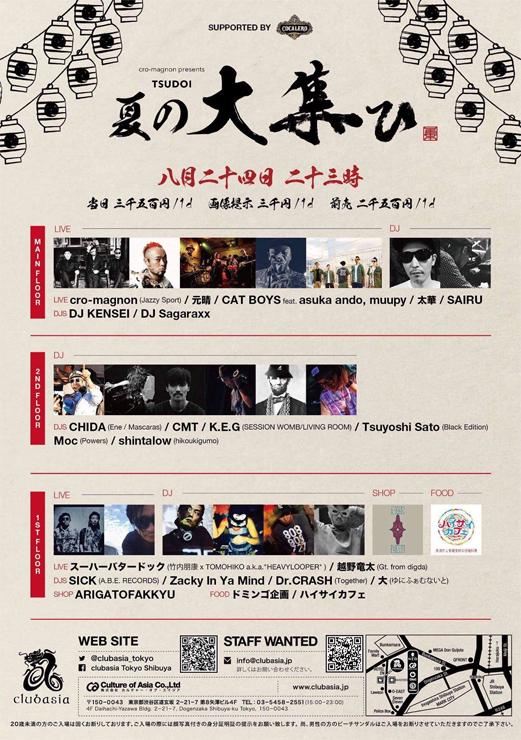 cro-magnon presents『夏の大集ひ』2018年8月24日(金) at 渋谷 club asia