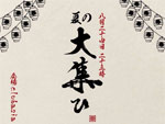 cro-magnon presents『夏の大集ひ』2018年8月24日(金) at 渋谷 clubasia