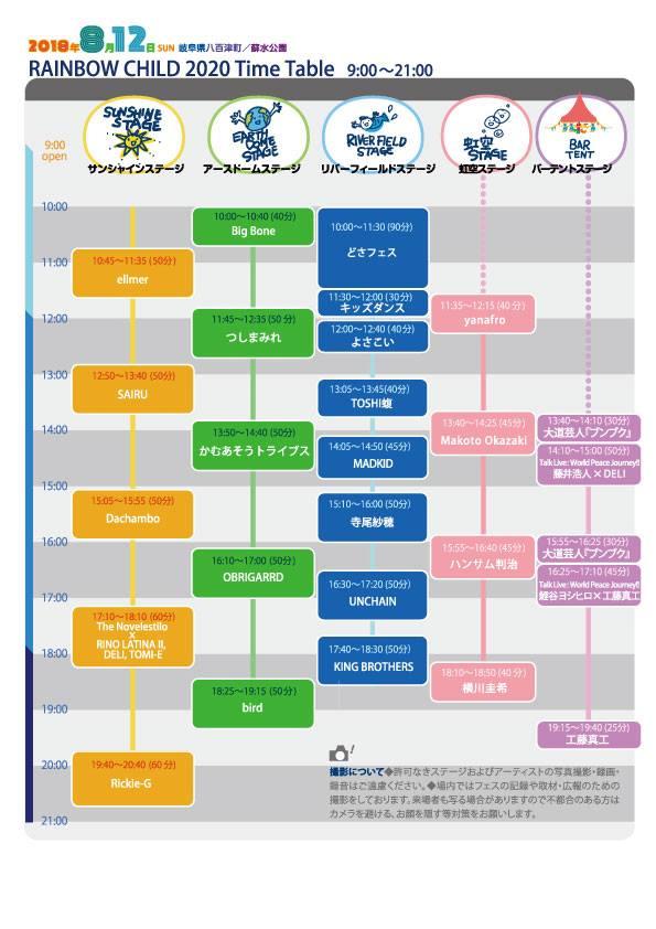 『Rainbow CHILD 2020』2018年8月12日(日)at 八百津町 蘇水公園 ~タイムテーブル発表~