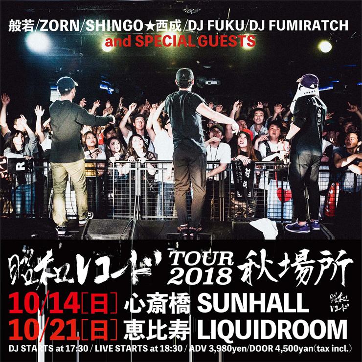 『昭和レコードTOUR 2018 秋場所』10/14(日)at 心斎橋SUNHALL/10/21(日)at 恵比寿LIQUIDROOM