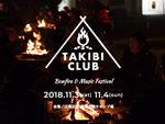 『TAKIBI CLUB 2018』2018.11.03(土) 04(日) at 江東区立 若洲公園キャンプ場 ~ 第一弾出演アーティスト発表~