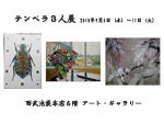 『テンペラ3人展』2018年9月5日(水)~11日(火)at 西武池袋本店6階 アート・ギャラリー