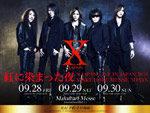 『X JAPAN Live日本公演 2018 ~紅に染まった夜~Makuhari Messe 3Days』2018年9月28日(金)29日(土)30日(日)at 幕張メッセ国際展示場 1~3ホール