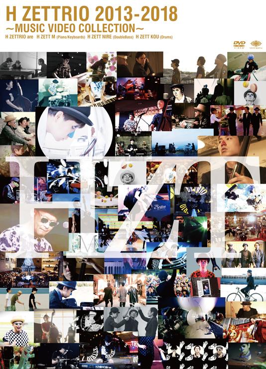 H ZETTRIO - MVアーカイブ(2枚組DVD)『H ZETTRIO 2013-2018 ~MUSIC VIDEO COLLECTION~』会場限定リリース