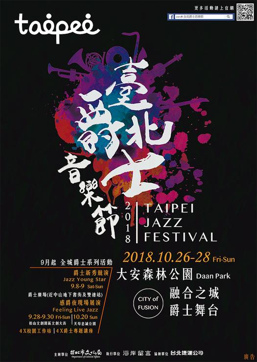 台北ジャズフェスティバルへの出演が決定
