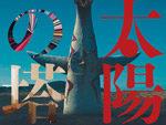 JEMAPUR – 『太陽の塔』オリジナル・サウンドトラック Release