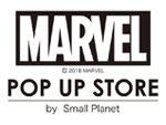 『MARVEL POP UP STORE』2018.10.03(水)より渋谷ロフト1階に期間限定OPEN