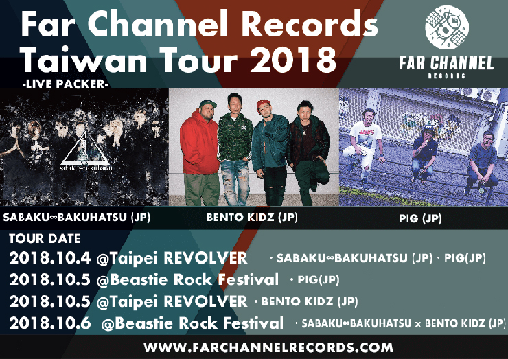 Far Channel Records 台湾TOUR 2018 -LIVE PACKER-開催(2018.10.4~10.7)