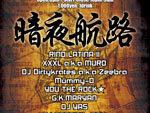 『暗夜行路』2018年10月12日(金) at 渋谷 DJ Bar & Lounge WREP