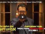fox capture plan『We Are Confidence Man』MUSIC VIDEOトレーラー