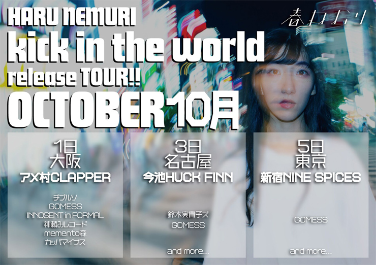 春ねむり 「kick in the world」 release TOUR!