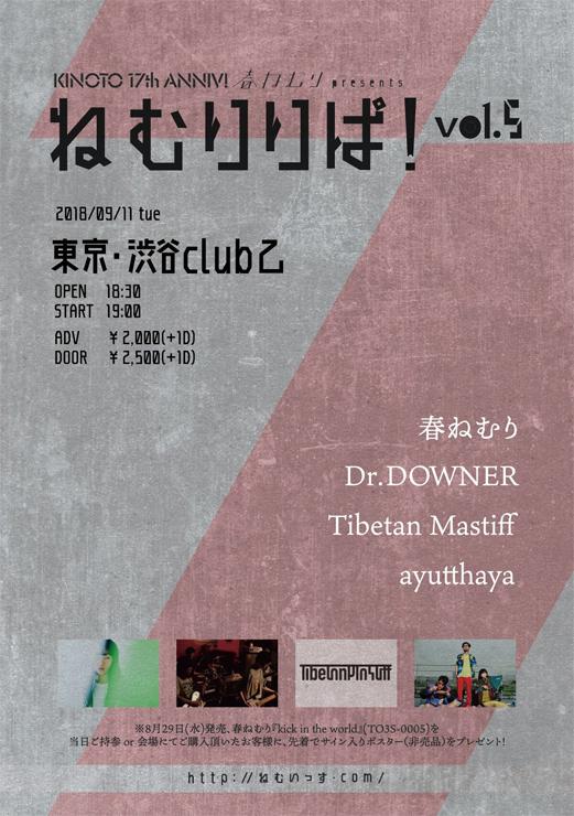 春ねむり 「kick in the world」 release PARTY!