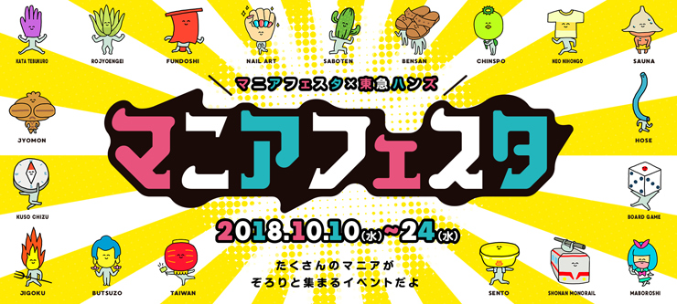 『マニアフェスタ』2018年10月10日(水)~10月24日(水) at 東急ハンズ新宿店2F