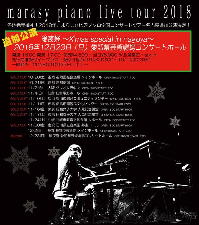 marasy piano live tour 2018 後夜祭 ~X'mas special in nagoya~