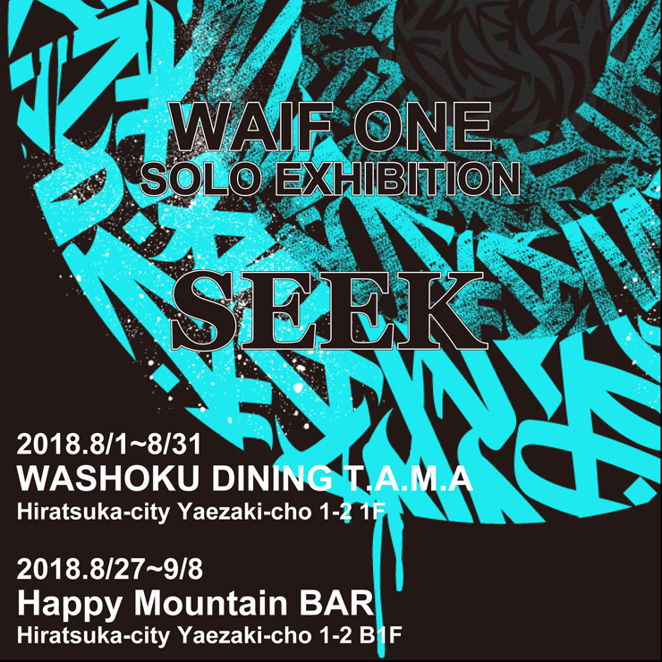 WAIF ONE solo Exhibition『SEEK』2018年8月27日(月)~9月8日(土)at 平塚 HAPPY MOUNTAIN BAR