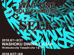WAIF ONE solo Exhibition『SEEK』~ 2018年8月1日(水)~9月8日(土)at 平塚 和食ダイニングTAMA / HAPPY MOUNTAIN BAR