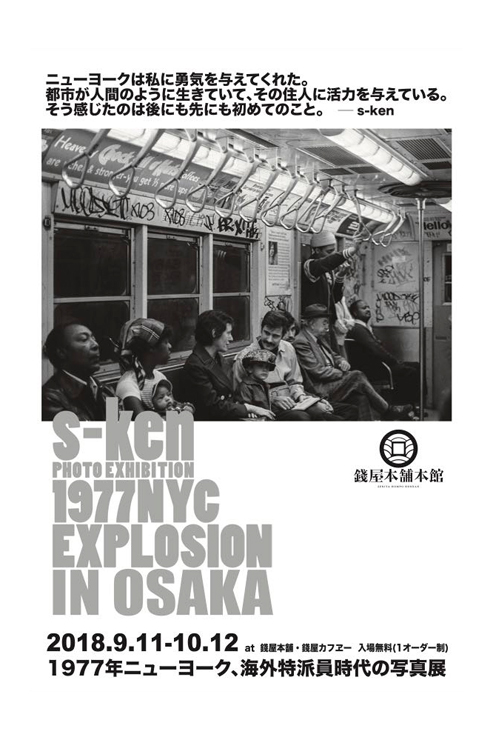 s-ken 写真展『1977 NYC EXPLOSION IN OSAKA』
