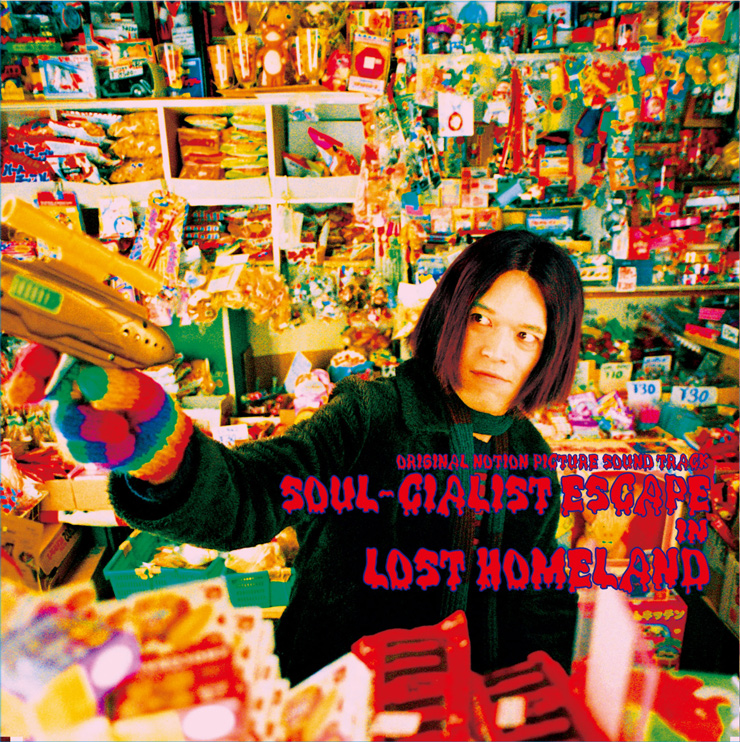 ロスト・ホームランド(Original: 1998/2/21)