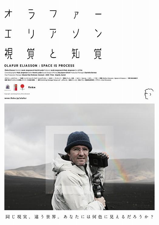 ドキュメンタリーフィルム『オラファー・エリアソン 視覚と知覚』上映会