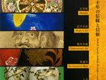 『2018東美アートフェア』2018年10月12日(金)13日(土)14日(日)at 東京美術倶楽部 東美ミュージアム