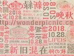 『揖斐川ワンダーピクニック』2018年10月28日(日) at 岐阜県揖斐郡揖斐川町三輪(三輪神社周辺一帯)