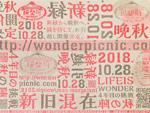 揖斐川ワンダーピクニック