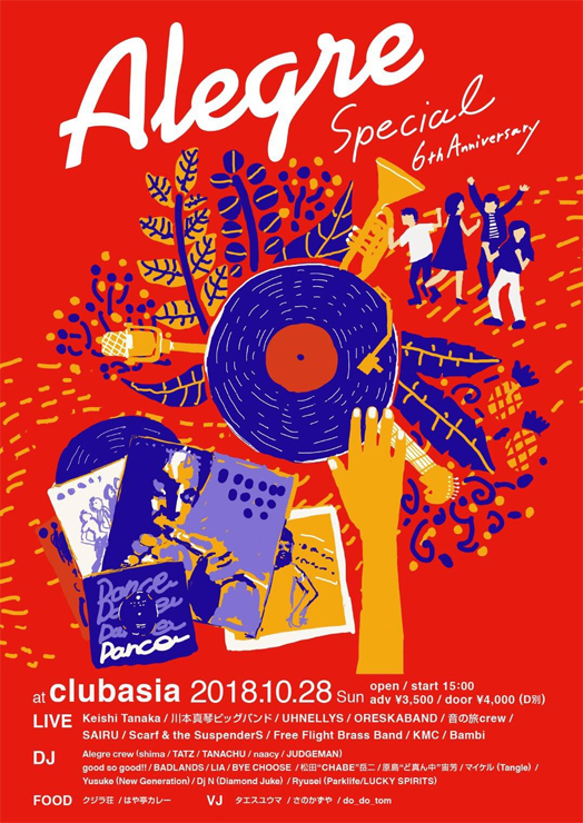 『Alegre Special 2018 -6th Anniversary-』2018年10月28日(日) at 渋谷clubasia