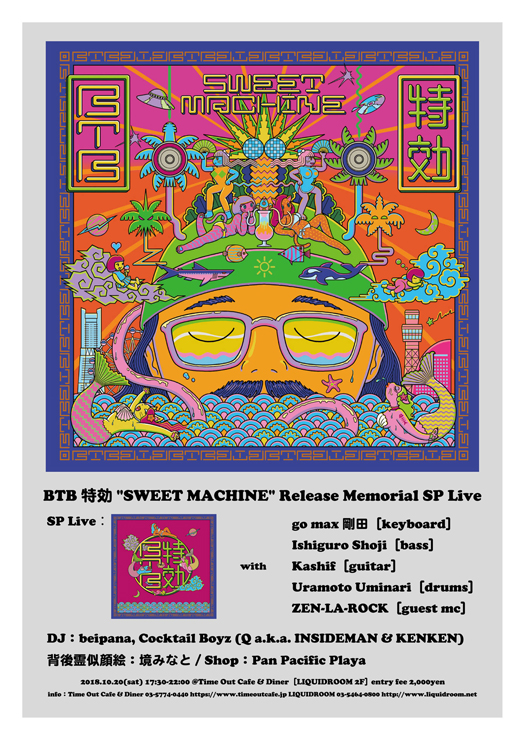 "『BTB特効 ""SWEET MACHINE"" Release Memorial SP Live』2018年10月20日(土)at 恵比寿 Time Out Cafe & Diner"