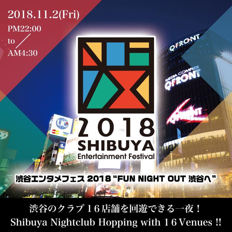 """★本開催は""""SHIBUYA Entertainment Festival 2018""""参加イベントとなります。  入店時のリストバンド購入により、参加16店舗全ての会場が回遊可能となります。"""
